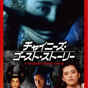 ジョニー・トー最新作『奪命金』公開記念・香港映画特集! あなたは香港映画の何を知っているの? film0213_hongkong_chinese-1