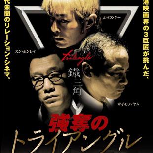 ジョニー・トー最新作『奪命金』公開記念・香港映画特集! あなたは香港映画の何を知っているの? film0213_hongkong_triangle-1