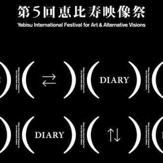 <恵比寿映像祭>濃厚ラインナップ実現! 15日間に渡る映像祭典までもうすぐ! news130204_yebisu_main-330x330