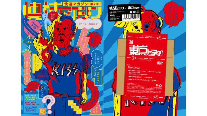 快速東京、2013年第1弾新作はマンガ+DVD!? 魅力大放出の特別セットをチェックすべし! news130227_kaisoku_jk