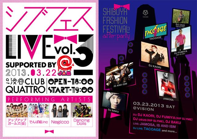<SHIBUYA FASHION FESTIVAL.3>がシャレになっていない位に楽しそうです。 news130319_shibufes_event