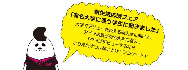 【新生活応援フェア】有名大学生に訊く「クラブデビューする前に聴いておくべき名盤」とは?  HDM×Qetic新企画スタート! music130410_hdm_aitsu-1