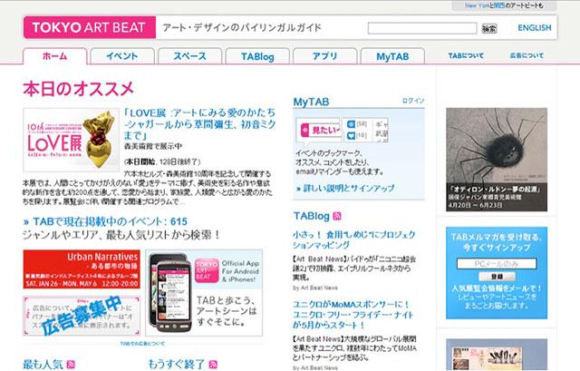 【GW特集】アート系アプリの最新事情 app130502_tokyoartbeat