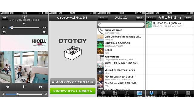 無料の音楽再生iOSアプリ「OTOTOY」遂にリリース! news130801_ototoy_mainook
