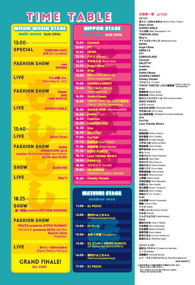 【速報】<もしもしにっぽんFESTIVAL 2014>ステージ・エリア詳細が発表! art140924_mmnf2014_timetable-2