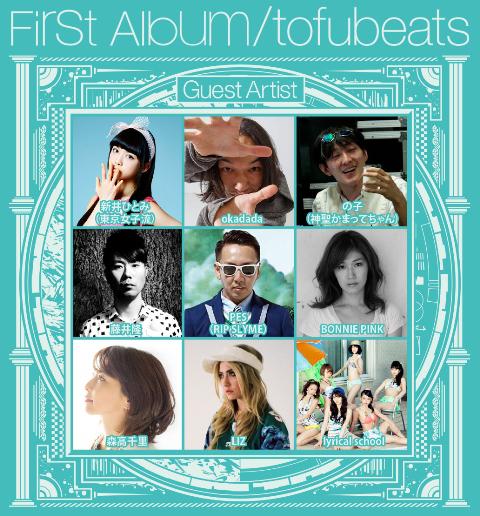 tofubeats、豪華ゲスト参加1stフルALの全曲試聴スタート!! music140924_tofubeats_3