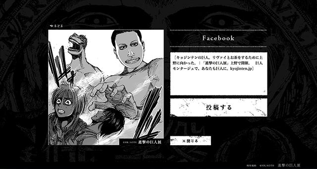 """<進撃の巨人展>特設サイトでオリジナル巨人が作れる""""巨人モンタージュ""""が公開! art141117_kyojin_4"""