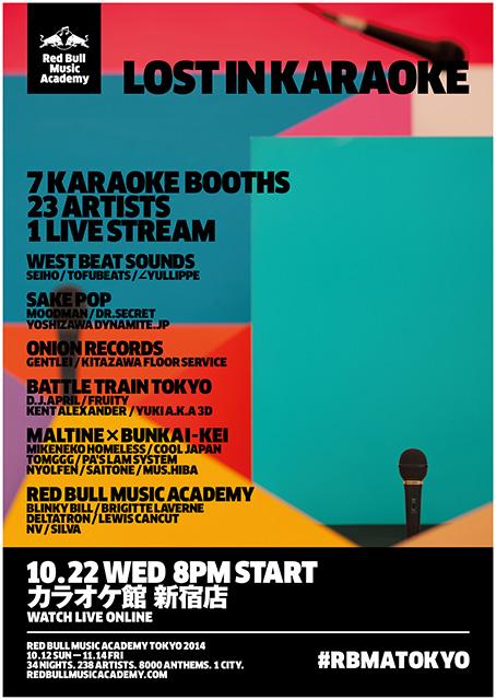 【厳選10選】渋谷ジャックで話題のRed Bullイベント、行くべきプログラムは? music141009_rbma_19