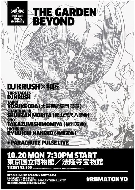 【厳選10選】渋谷ジャックで話題のRed Bullイベント、行くべきプログラムは? music141009_rbma_21