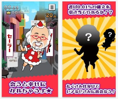 セーラー服おじさんがゲームに! web141217_ojisan_2