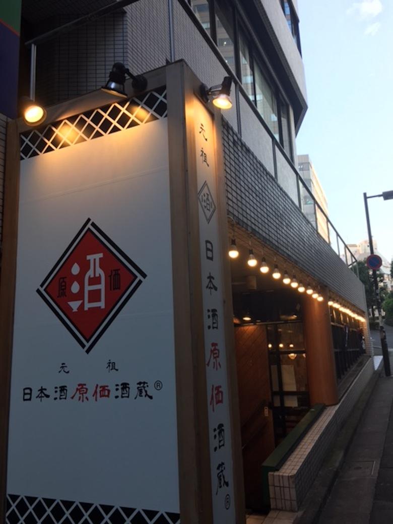 200円台から名酒が飲める!日本酒を原価で提供する「原価酒蔵」が渋谷に登場