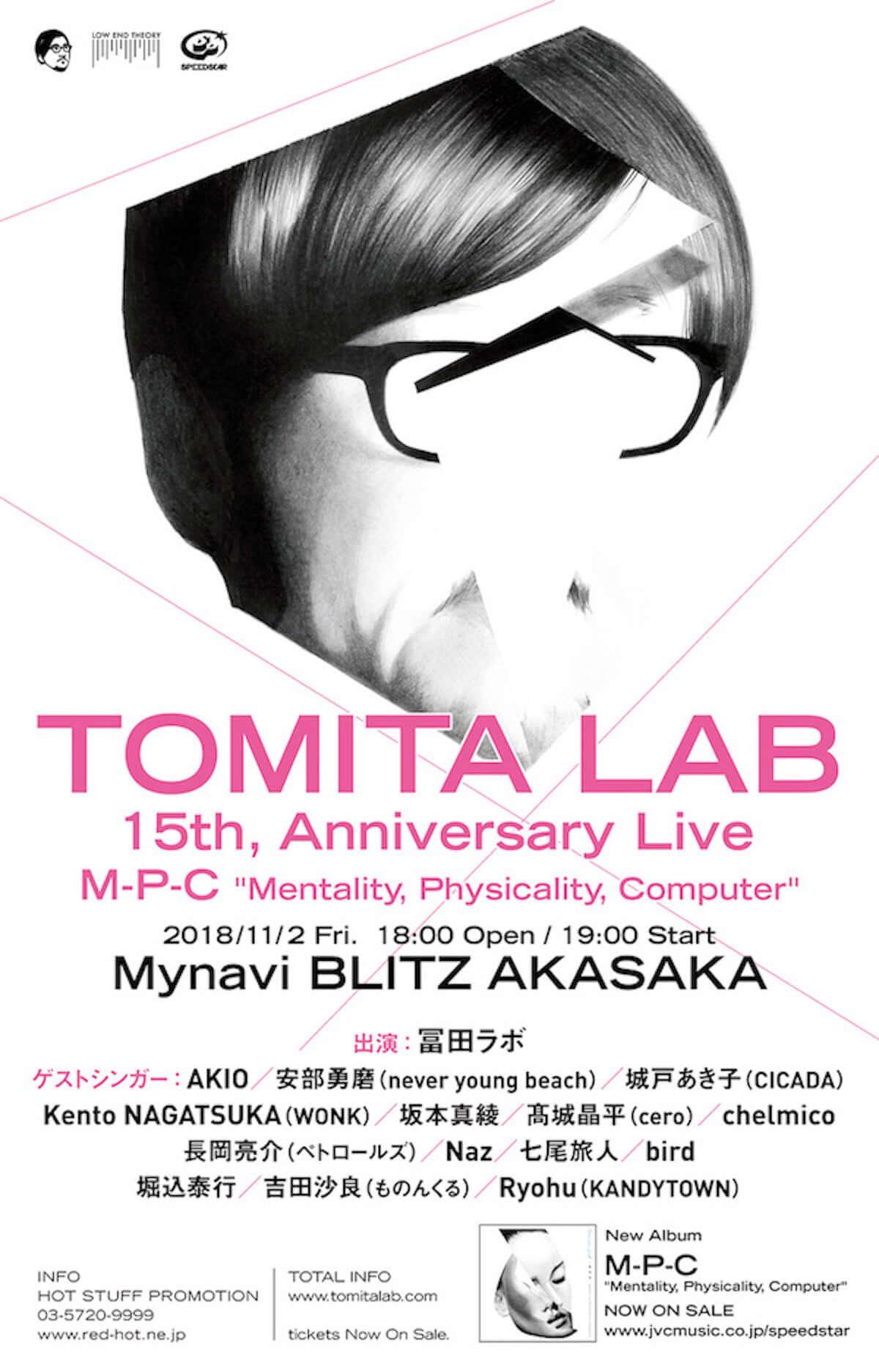 冨田ラボの15周年ライブに長岡亮介と七尾旅人のゲスト出演が決定! tomitalab1-1200x1872