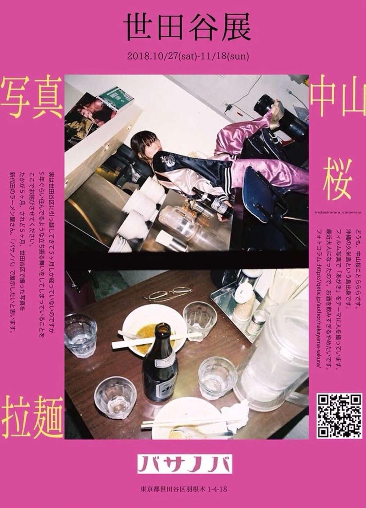 写真家・中山桜による「世田谷展」が新代田のバサノバにて開催中。 art_culture181104-rarara-1200x1665