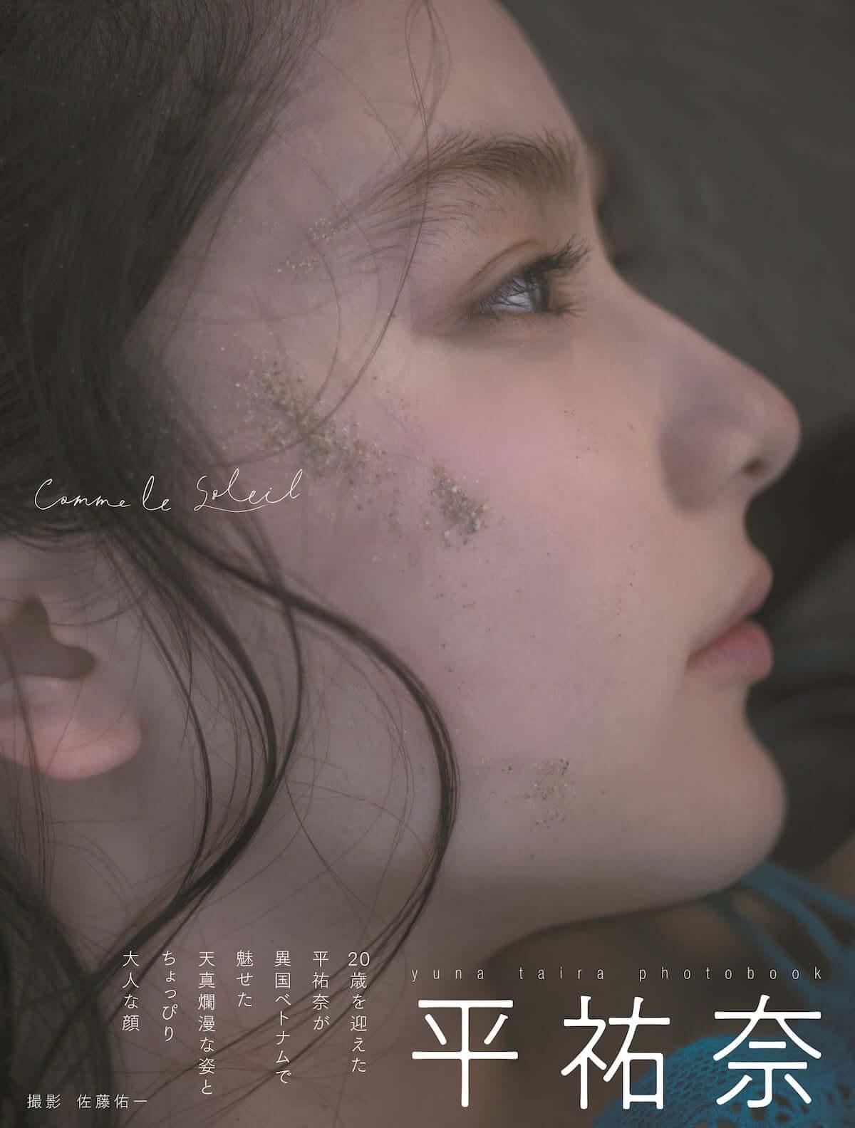 平祐奈、大人の美しさ際立つ写真集表紙が公開! art181105_yunataira_01-1200x1584