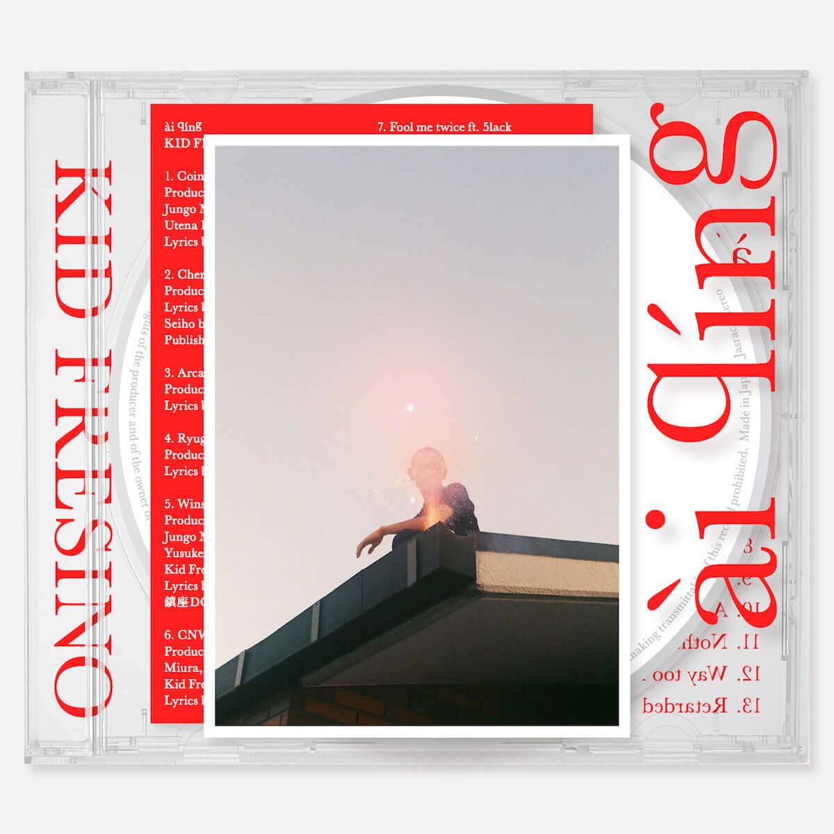 KID FRESINOによる3年振りとなる待望のフルアルバム「ài qíng」のジャケ写とトラックリストが公開 music181106-kidfresino-1-1200x1200