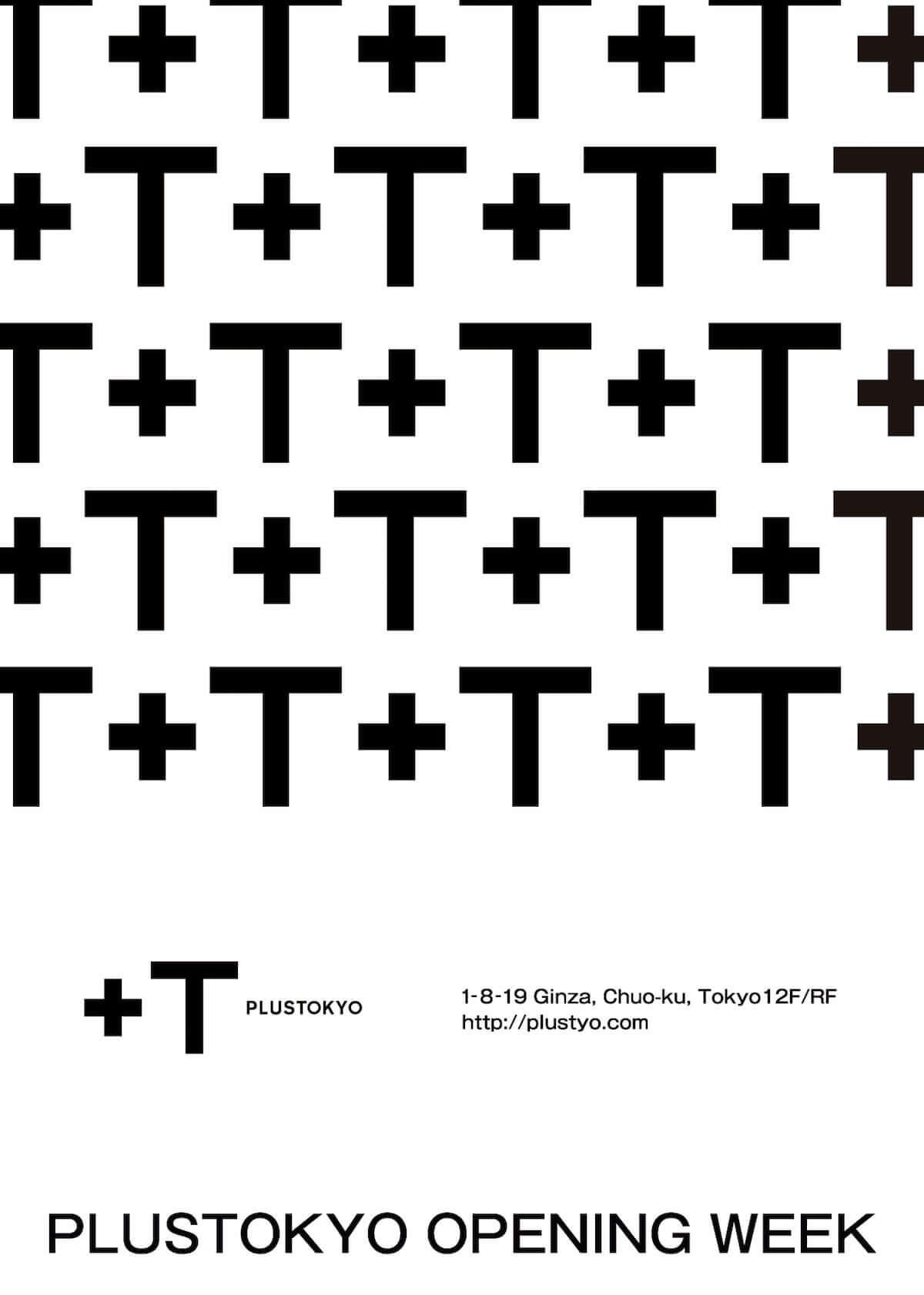 """銀座にPLUSTOKYOがオープン!音楽を軸とした""""オトナの社交場""""のオープニングパーティに中田ヤスタカ、TeddyLoidらが登場! music181112_plustokyo_4-1200x1682"""