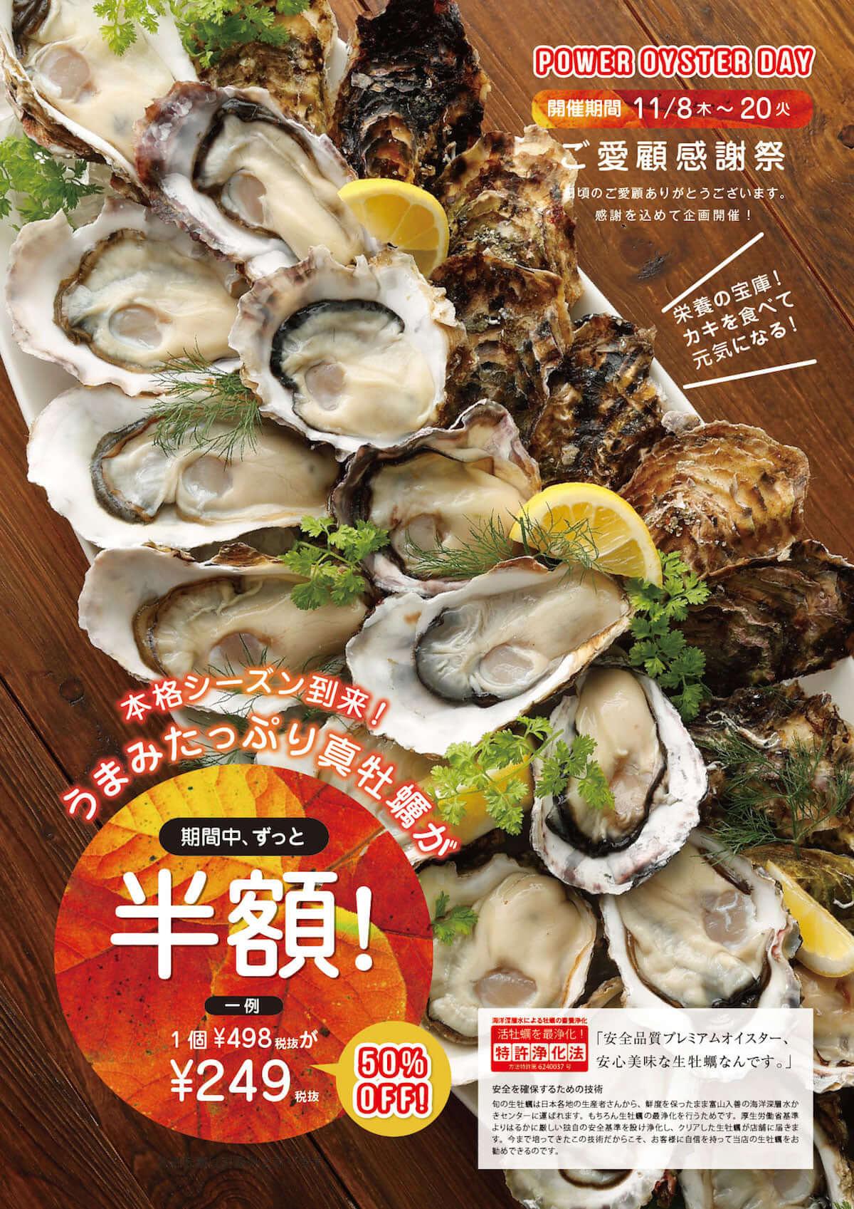 全国各地から生牡蠣が続々入荷!生牡蠣全品半額の<POWER OYSTERフェア>開催中! food181113_oysterbar_2-1200x1697