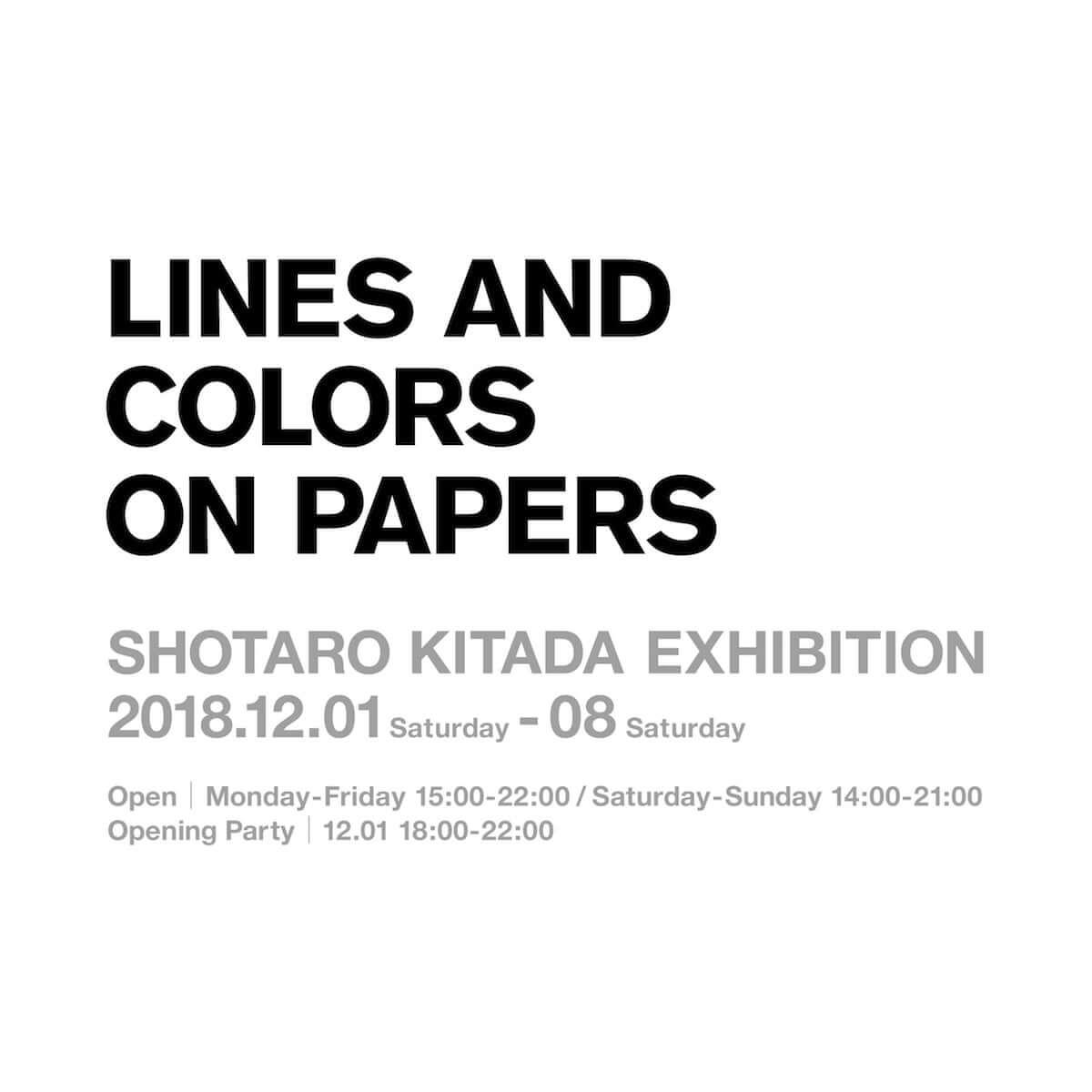 注目のイラストレーター・北田正太郎による個展が12月にANAGRAにて開催 art-culture181115-anagra-kitadashotaro-lines-and-colors-on-papers-2-1200x1200