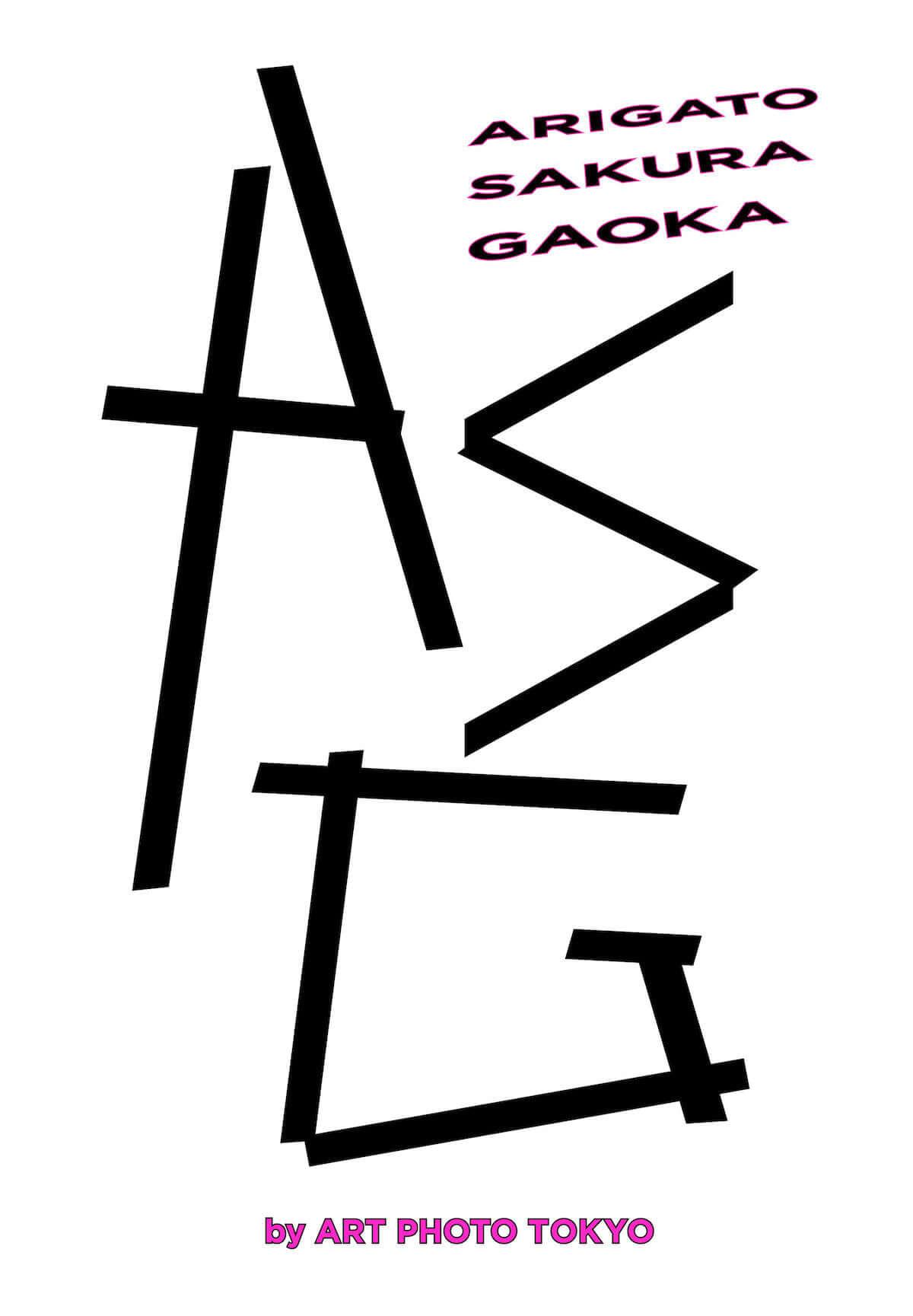 篠山紀信、レスリー・キーら錚々たるアーティスト集結!取り壊し予定の渋谷のビルで<ARIGATO SAKURAGAOKA >開催! art181115_artphototokyo_1-1200x1729