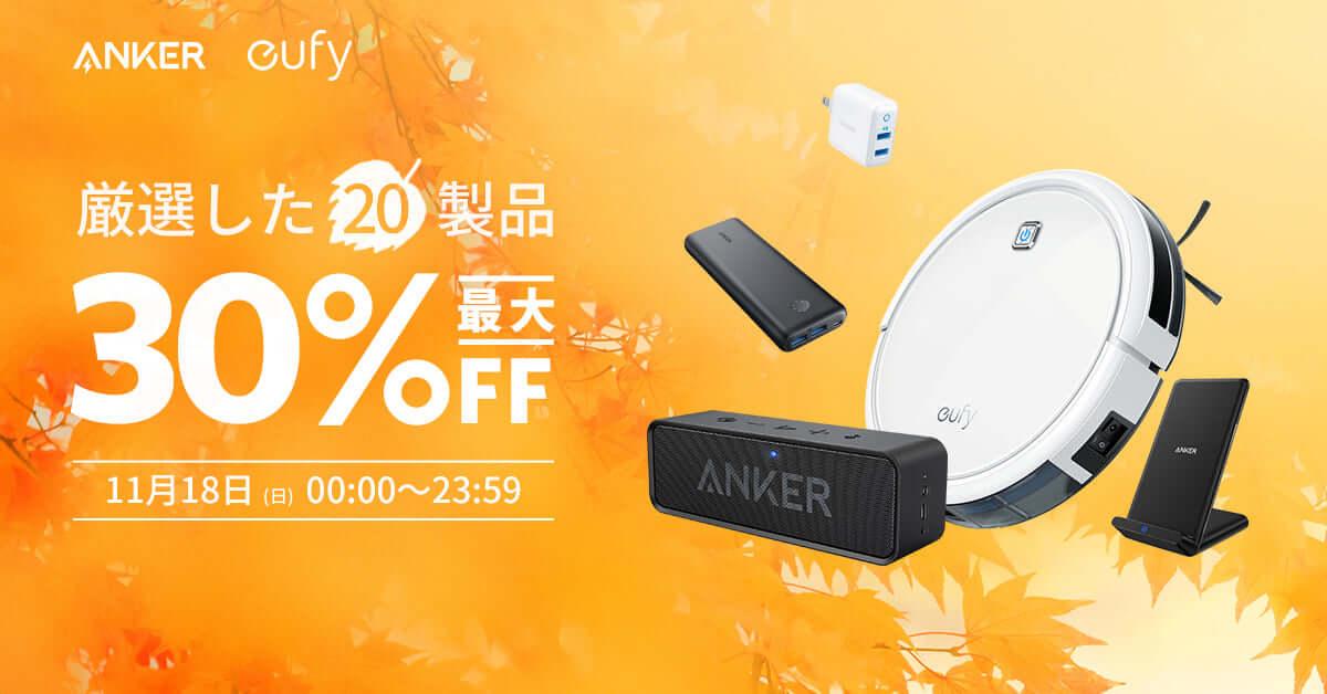 Anker、Amazon「特選タイムセール」で人気ロボット掃除機、スピーカー、イヤホンが1日限りで最大30%OFF! technology181116_anker_1-1200x628