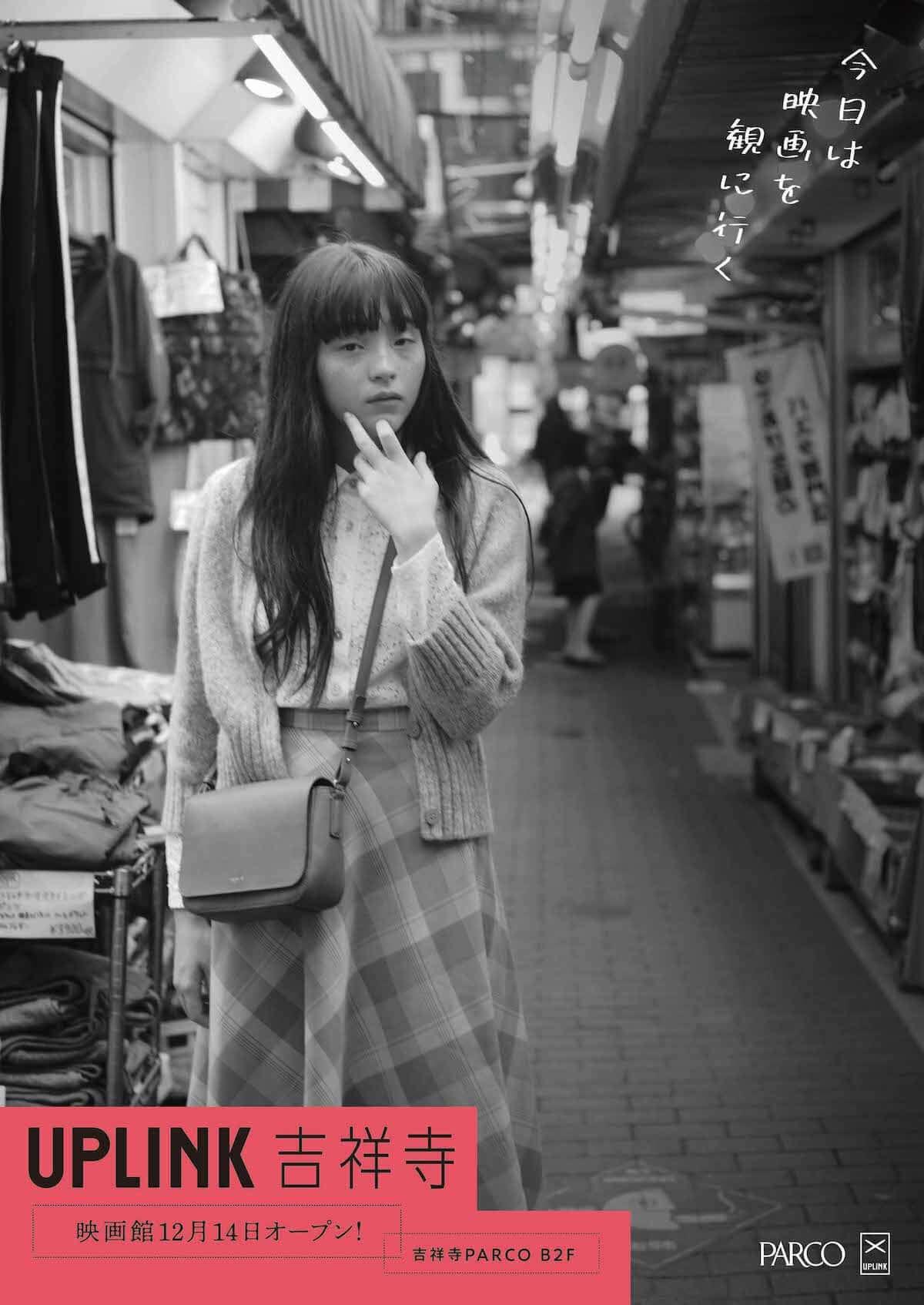 12月オープンの映画館「アップリンク吉祥寺」オープニング企画続々決定! film181118-joji-uplink-1-1200x1694