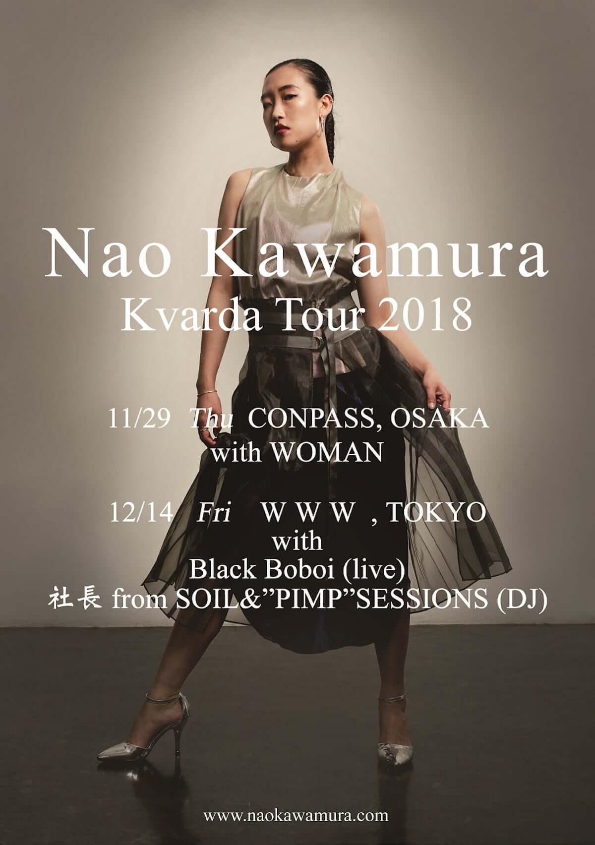 インタビュー|SuchmosもWONKもソイルも絶賛!「日本のエリカ・バドゥ」と称される最注目シンガー、Nao Kawamuraとは? intervew_naokawamura_2-1200x1704