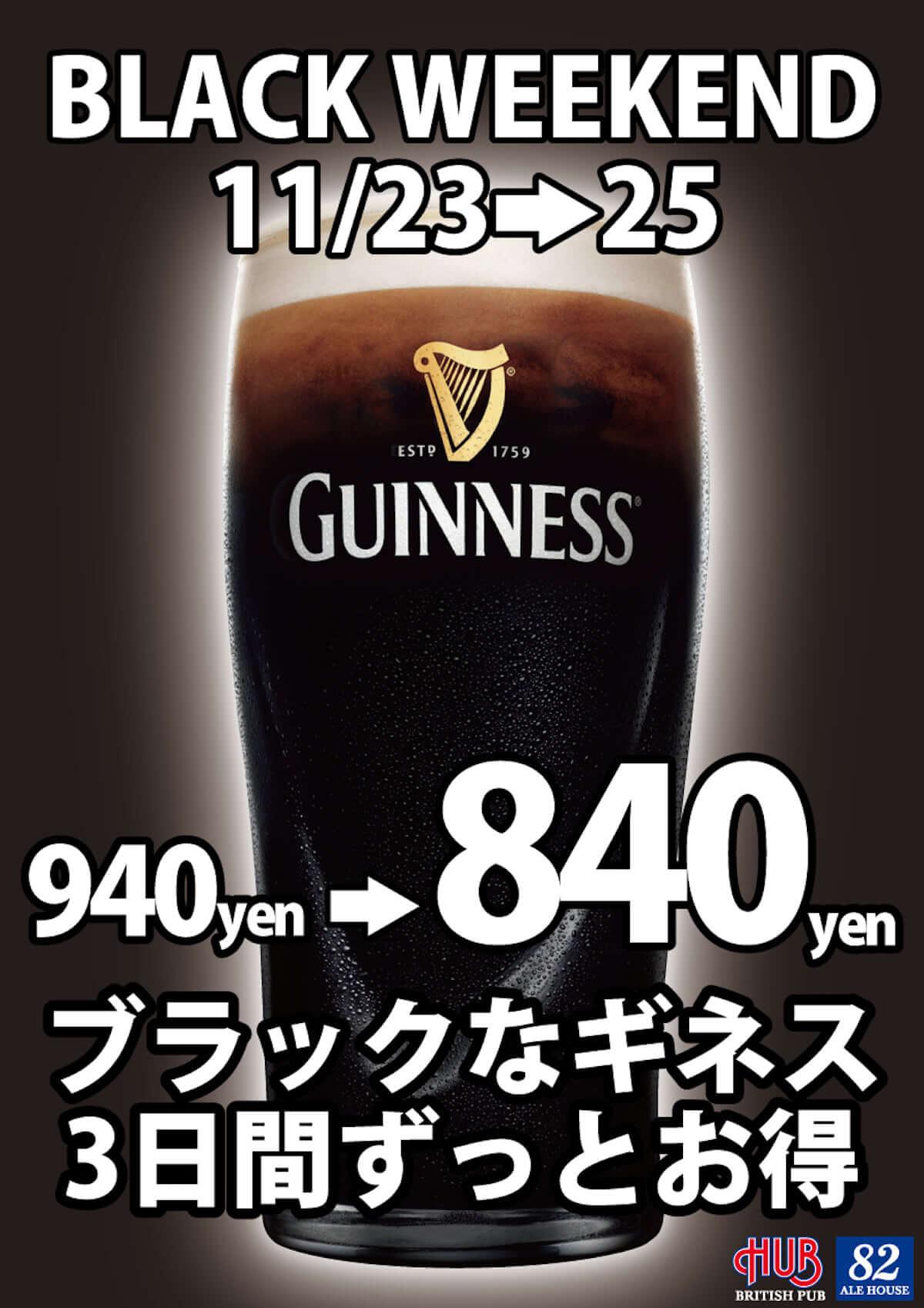 英国風パブ「HUB」で黒ビール「ギネス」がブラックフライデーから3日間お得に! food181122_hub-blackfriday_01-1200x1698