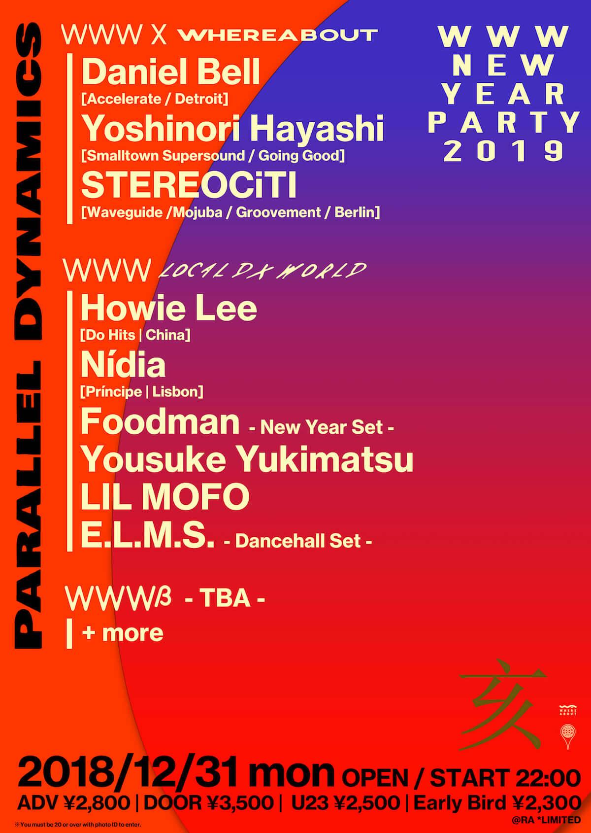 大晦日は現代のエレクトロニック/ダンス・ミュージック!WWWのニューイヤーパーティが発表! music181122-www-new-year-party-3-1200x1690
