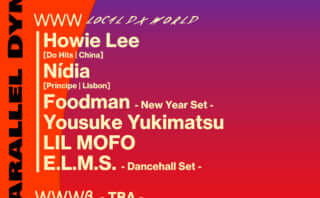 WWW New Year Party 2019