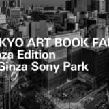 TOKYO ART BOOK FAIR Ginza Edition