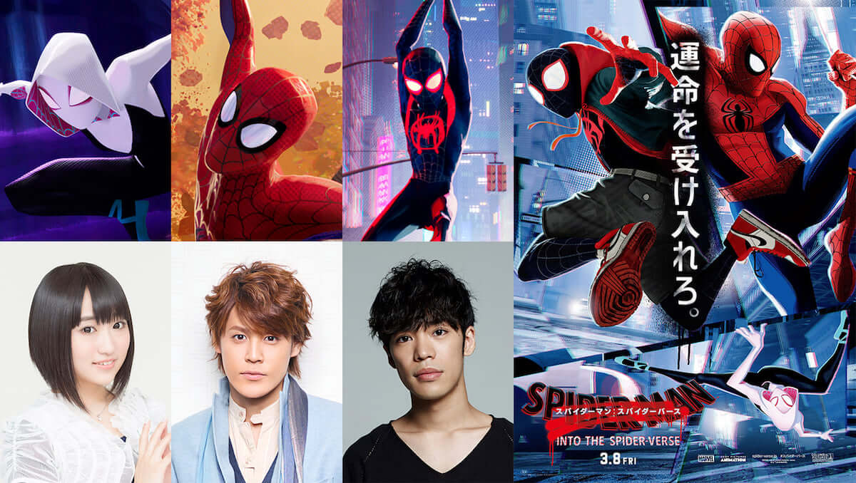 小野賢章、宮野真守、悠木碧が登場!映画「スパイダーマン:スパイダーバース」予習番組がアニママックスにて放送決定 film181226-spiderverse-1-1200x678