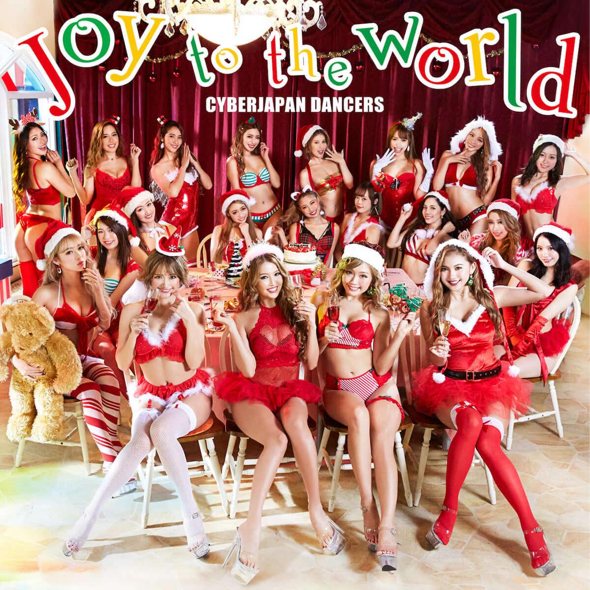 CYBERJAPAN DANCERS、21人ビキニサンタが悩殺 「Joy to the world」MVが公開!早速 MVチャート1位に! music181126_cyberjapan_2-1200x1200