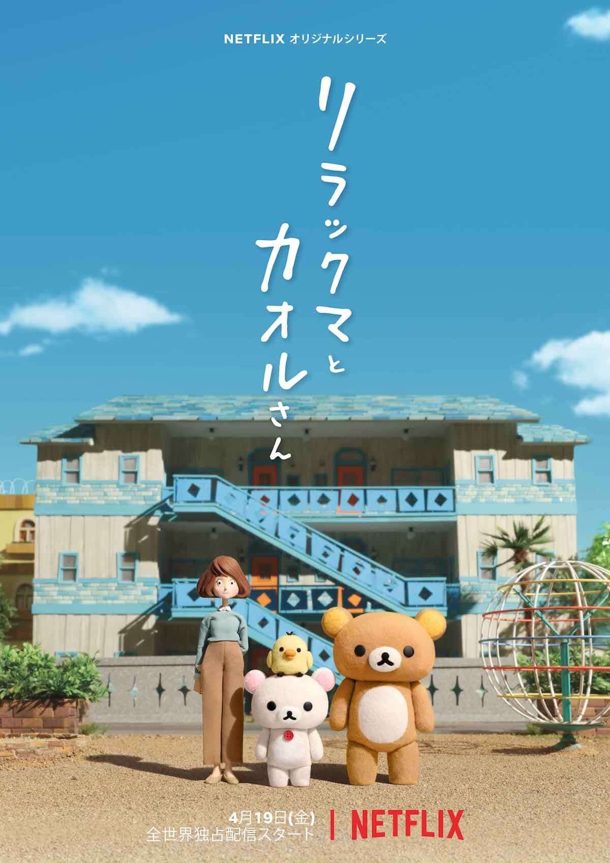 Netflixで新世紀エヴァンゲリオンが2019年春から全世界独占配信! film181127_netflix-anime_5-1200x1698