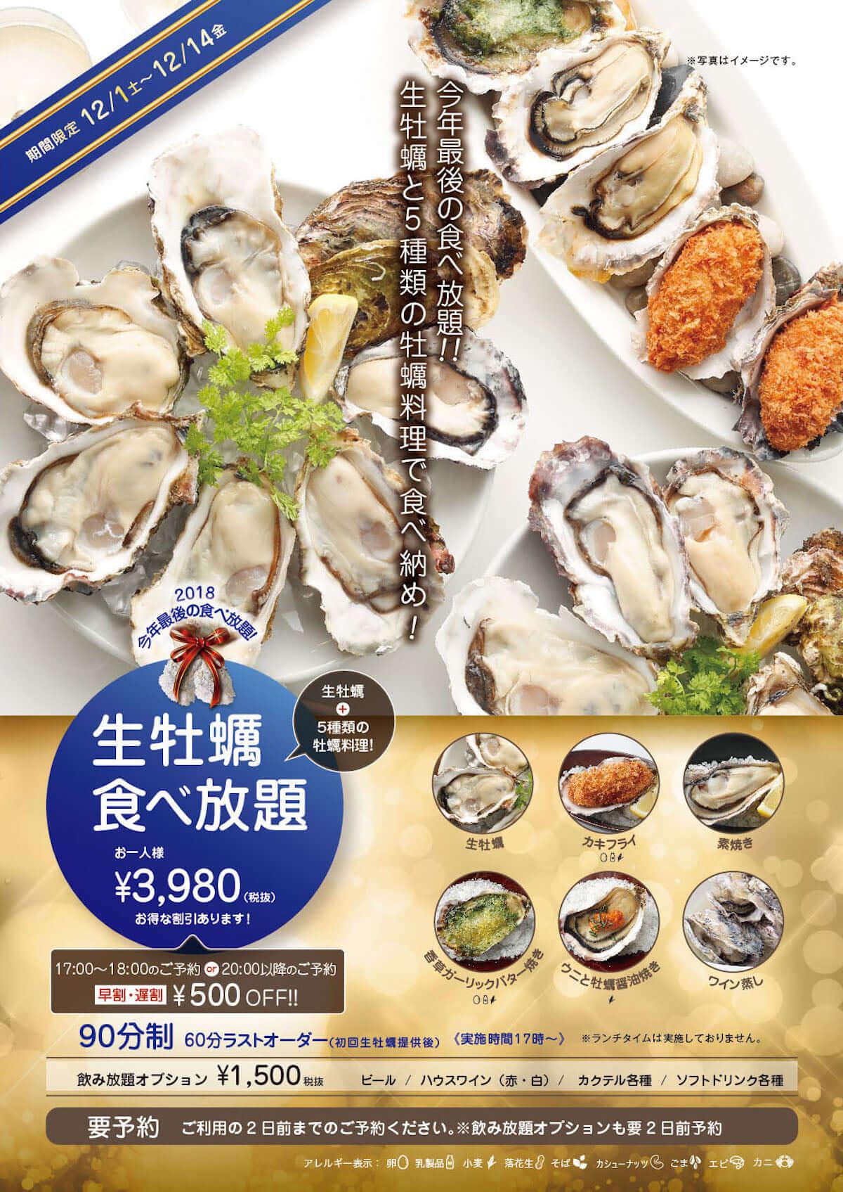 生牡蠣食べ放題が期間限定開催!真牡蠣のシーズンが開幕! food181127_oysterbar_2-1200x1695
