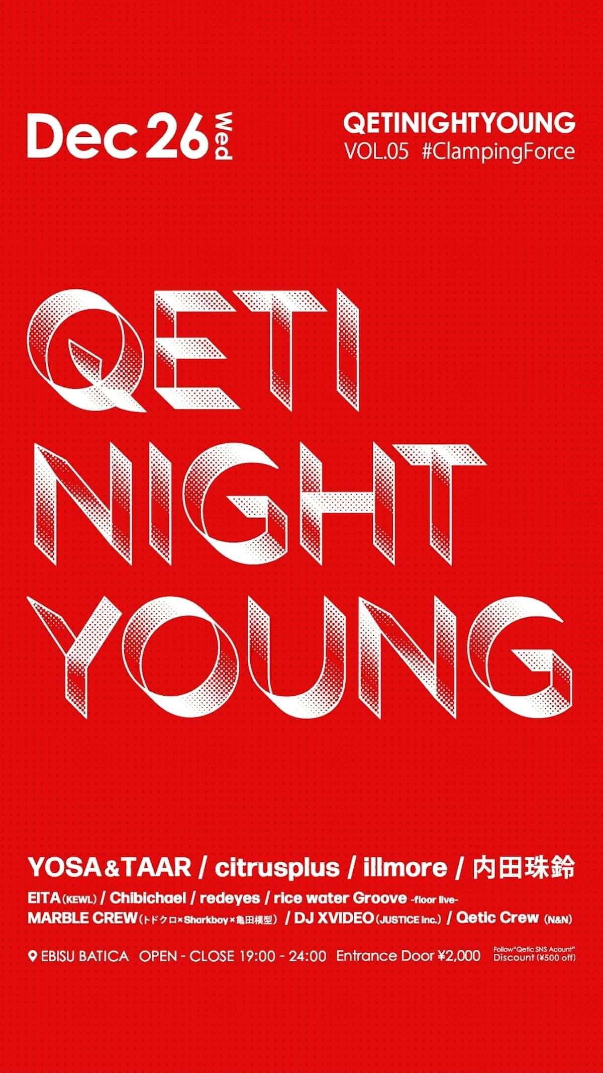 Qeticが主催するナイトライフスタイル推奨イベント第5回が年末に開催 music181129-qetinightyoung-1-1200x2133