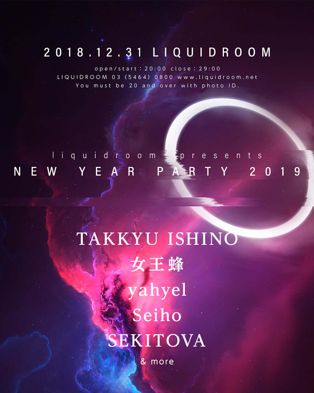 LIQUIDROOMのカウントダウンイベントに石野卓球や女王蜂、yahyel、Seiho、SEKITOVAが登場|チケットは本日発売! liquidroom-presents-new-year-party-2019-181130-1200x1500