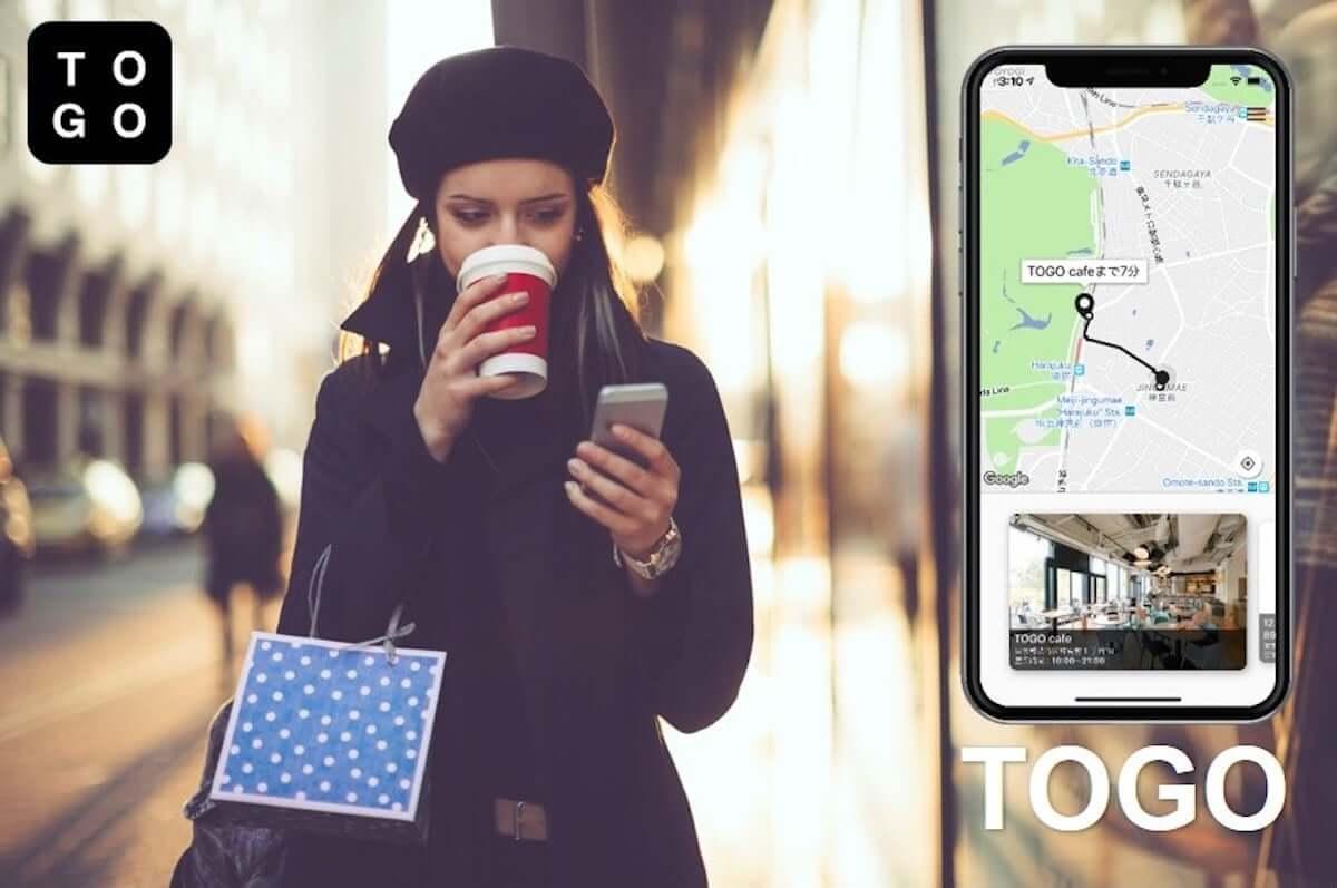 テイクアウトコーヒーを事前注文&決済で時短!スマホアプリ『TOGO』リリース technology181129_togo-cafe_2-1200x797