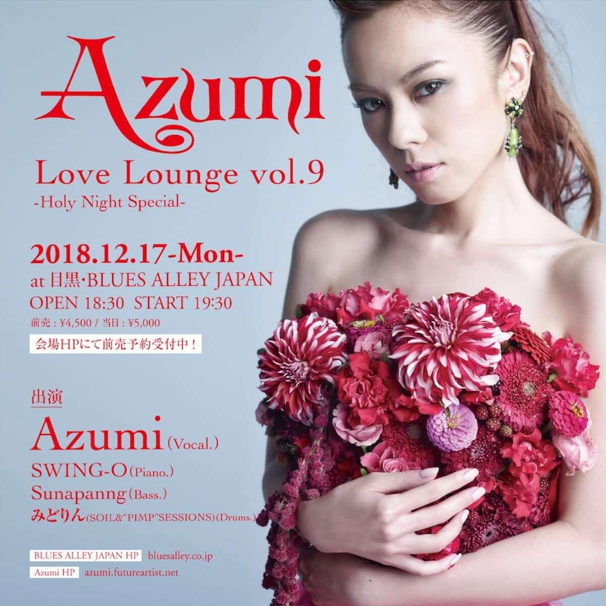Azumi(ex.Wyolica)が1stソロアルバムから最新作までの集大成となるワンマンライブを開催! music181204_azumi_1-1200x1200