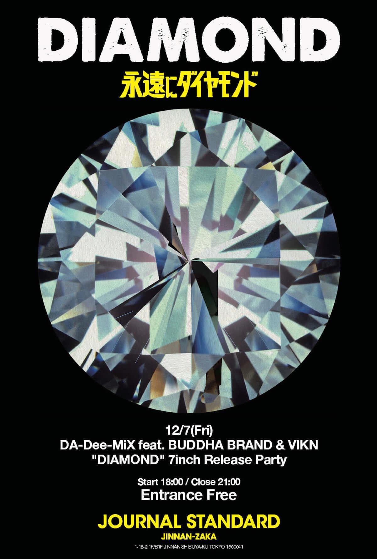 神南坂JOURNAL STANDARDにてDA-DEE MiXの7inchリリースパーティが開催|BUDDHA BRANDやVIKN、ZEN-LA-ROCKが登場 music181205-da-dee-mix-journal-standard-6-1200x1776