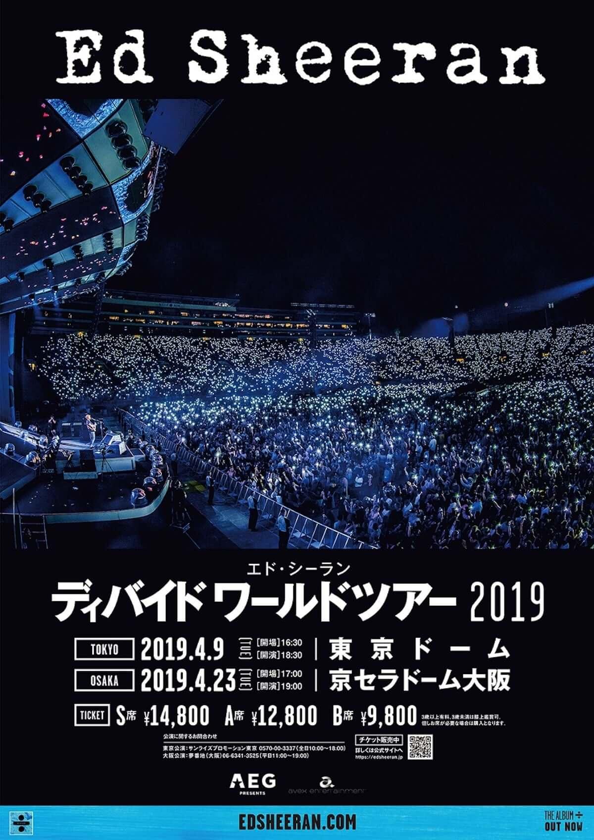 エド・シーラン、来日公演チケット最速先行は12月7日(金)正午から!前回来日時に東京ドーム前で撮影されたオフショット公開! music181206_edsheeran_2-1200x1696