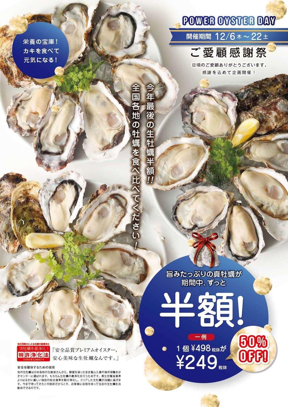 旬の生牡蠣が半額で!<POWER OYSTERフェア>期間限定開催中! food181207_oysterbar_2-1200x1697