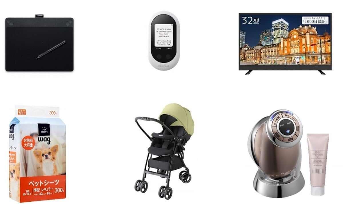 Amazonサイバーマンデー開幕!Amazon Echo Plusなどもお得に購入できる! technology181207_amazon-cybermonday_4-1200x712