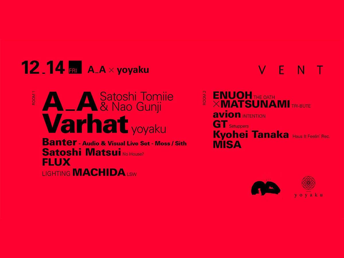 【本日】世界に誇るレジェンド、Satoshi Tomiieの新ライブプロジェクトA_Aの日本初公演が表参道VENTにて開催 20181212music-vent-AA-04-1200x900