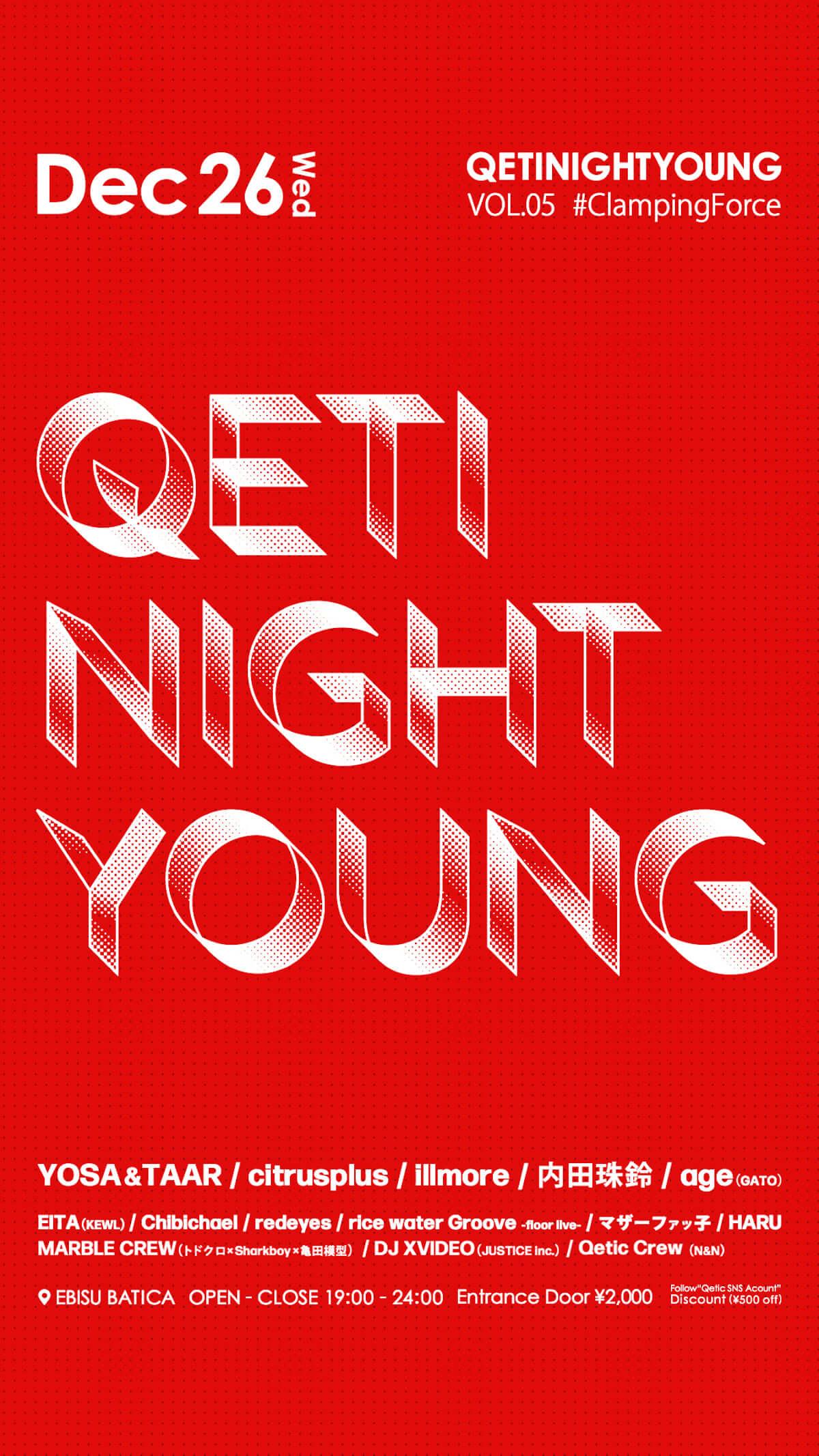 【コラム】夜遊びが人生を豊かにする。 music181213-qetinightyoung-21-1200x2133