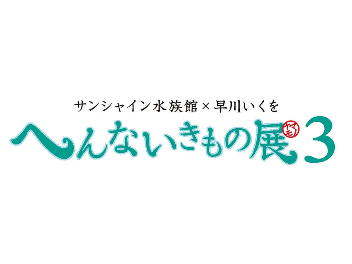 閲覧注意?見た目・生き様・模様など、とにかく変な生き物が集合する「へんないきもの展」第3回が開催決定 hennnaikimono-1200x900