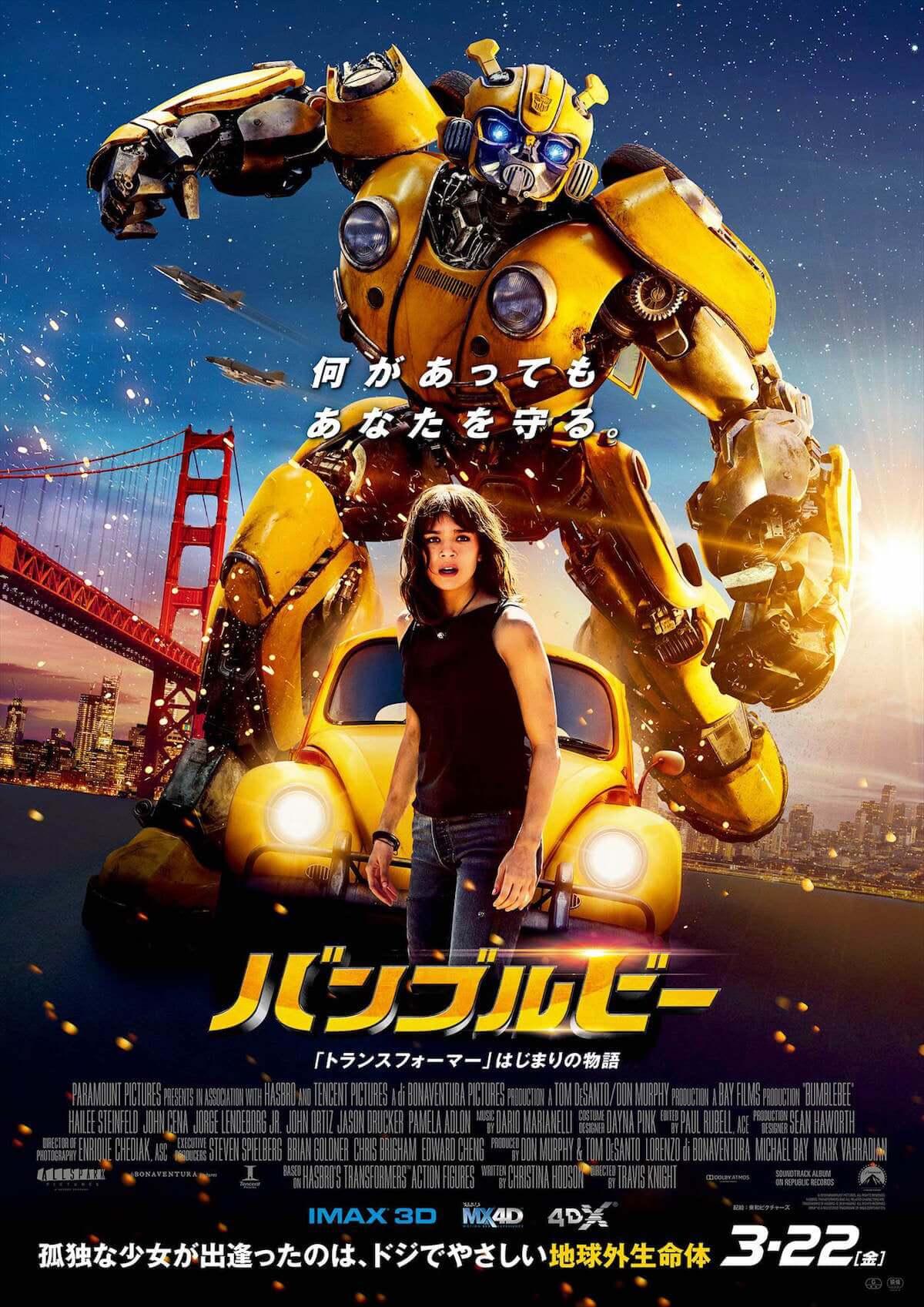 映画『バンブルビー』日本語版ポスター&新予告が解禁!最高の相棒と巡り会い、二人の運命が動き出す。 film181213_bumblebee-1200x1697
