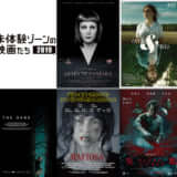 未体験ゾーンの映画たち