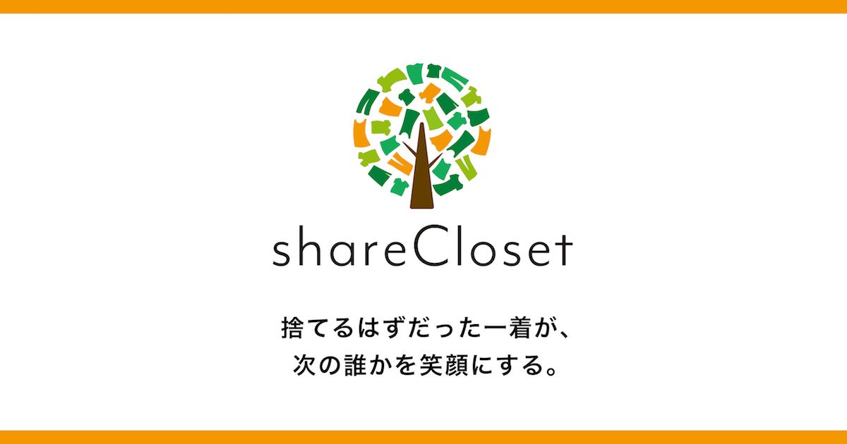 着なくなった洋服を活かす、アパレル廃棄問題解決プロジェクト『shareCloset』が始動!! lifefashion181213_shareCloset01