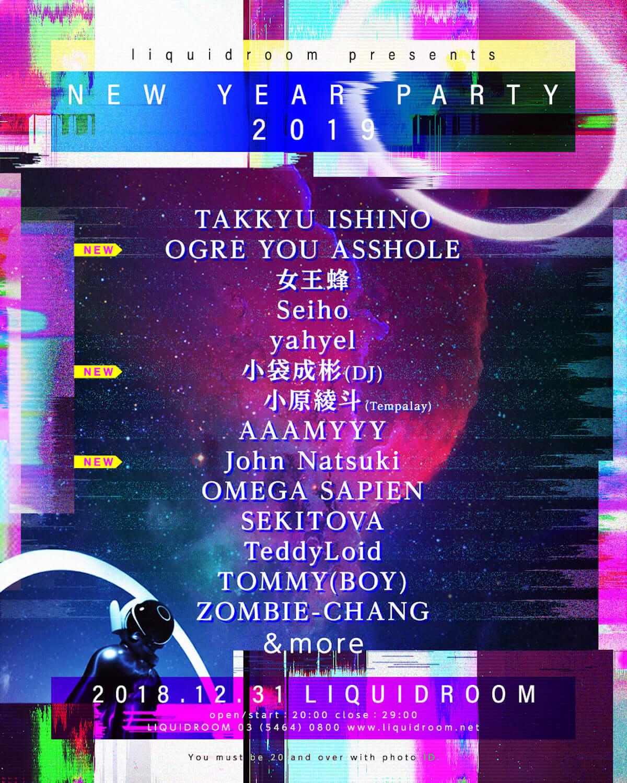 LIQUIDROOMカウントダウンにOGRE YOU ASSHOLEと小袋成彬(DJ)、John Natsukiの出演が発表! music181214-liquidroom-presents-new-year-party-2019-1200x1500