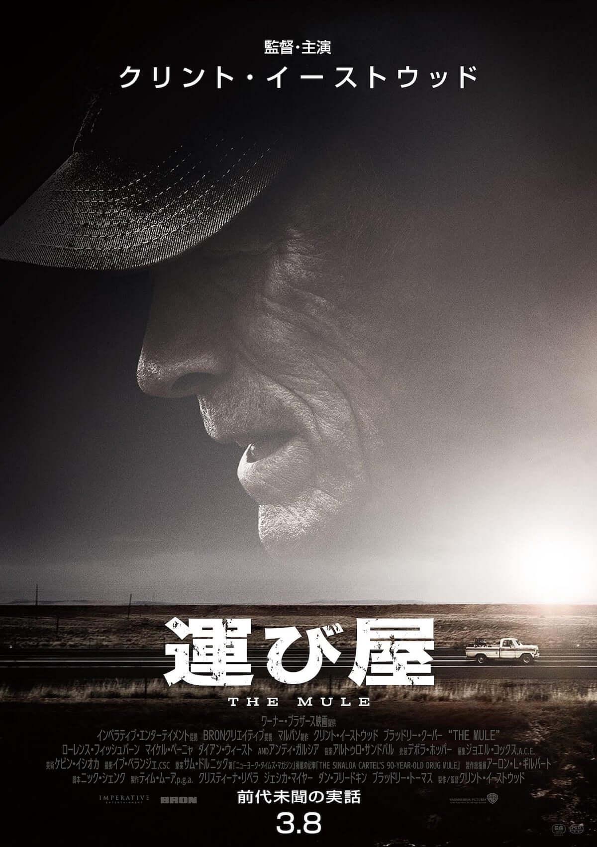 クリント・イーストウッド監督より日本へメッセージ。映画『運び屋』完成までの軌跡とは? film181216-hakobiyamovie-1-1200x1703